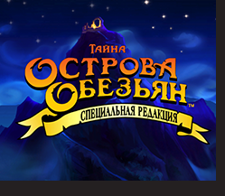 The Secret of Monkey Island: Special Edition Russian Translation